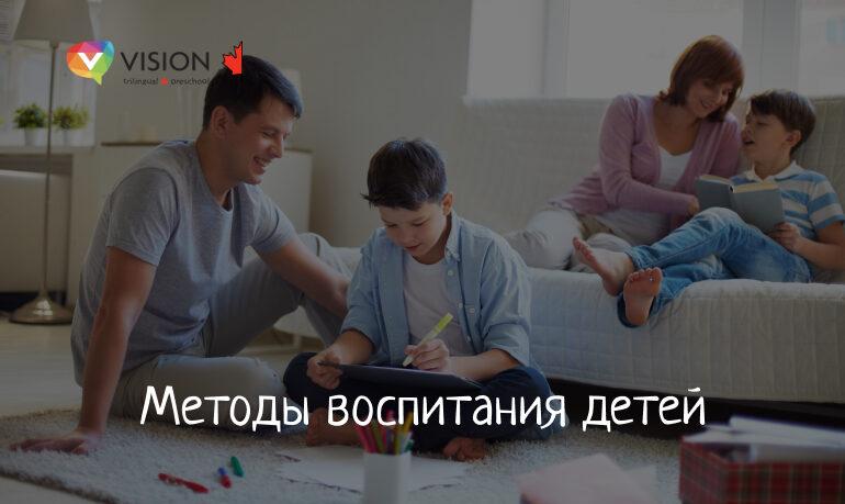 Методы воспитание детей