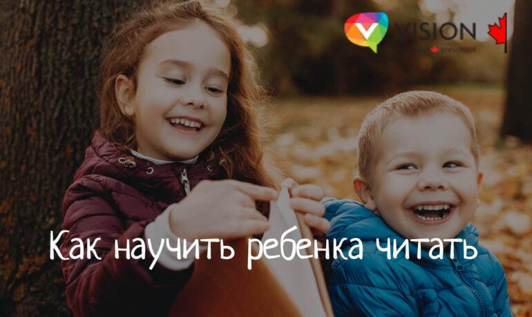Как научить ребенка читать: признаки готовности, правила и методики