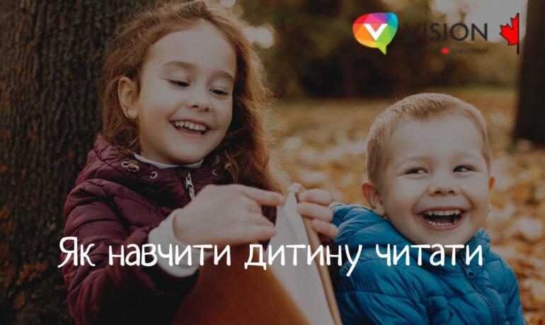 Як навчити дитину читати: ознаки готовності, правила і методики